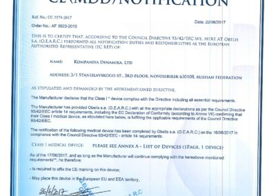 MDD-I-Notification-Certificate--Kompaniya-Dinamika,Ltd-001